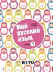 MOY RUSSKII YAZIK 1 (mitt ryska språk)