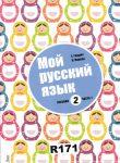 MOY RUSSKII YAZIK 2 DEL 1 (mitt ryska språk 1)