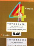 RUSSKII YAZYK 4 KLASS 1-2 CHAST (övningsbok) Drofa