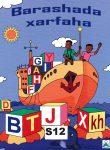 BARASHADA XARFAHA (ÅK. 1)