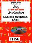 LÄR DIG SVENSKA LÄTT (med CD)