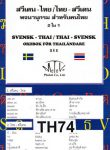SVENSK-THAI /THAI - SVENSK ORDBOK FÖR THAILÄNDARE
