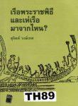 PHRARACHAPHITHI LAE HERUEA MA CHAK NAI (historia)