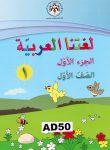 LUGHATUNA AL-ARABAIYAH 1 DEL 1