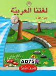 LUGHATUNA AL-ARABAIYAH  3 DEL 1 (nutt)