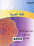 AL LUGHAT AL-ARABIYA S. 9 DEL 1 (läsebok)