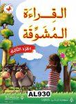 AL KIRAA AL MOUSHAVIKA DEL 3 (nytt)