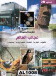 """AL GHIRATALMOUFIDAT  """" AJAJIB-I ALAM """" 8-10 år"""