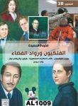"AL GHIRATALMOUFIDAT "" ALFILKIYUN VA RAVAD AL FAZA "" 9-11 år"