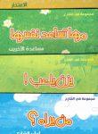 MAJMUE-I FI SHARE   6-böcker 4-7 ÅR