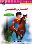 HIKAYAT FI ALZAKRIAH , AL FARS ALSAGHIR  7-8år
