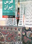 FARSH-I IRAN