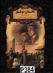 DASTAN-I DU SHAHR (A tale of 2 cities)