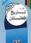 FESHURDAH-I TARIKH-I AFGHANISTAN