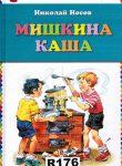 MISHKIN KASHA  (10-12 år)