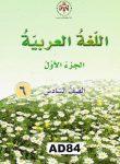 AL-LUGHAT ALARABIYA 6 DEL 1 (Nytt)