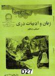 ZABAN VA ADABIYAT DARI SINF 10 (Afghanistan)
