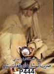 ZARB ALMASALHAY-I  AFGHANISTAN