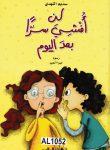LIN AFSHI SARA  BAD ALYUUM  8-9 år