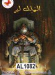 Shakespeare W. AL MALAK-I LIR 13-15 år
