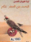 Alhassan L.H.  ALBAHS AN ALSAGHR QANNAM  14-16 år