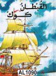 HAYAT-I AL-MASHAHIR   ALGHUBTAN COOK  (12-14 år)