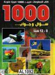 1000 SOUAL VA JAVAB (8-12 år)