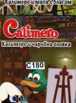 KALIMERO- CARBNA OLOVKA, MAPA S BLAGOM  2 böcker