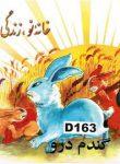 GANDUM DIRU (Harvest time)  4-7 år