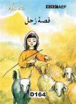 QESSAH-I ZUHAL (The Zohal´s story) 4-7 år
