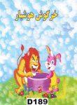 KHAGUSH-I HUSHYAR  7-9 år