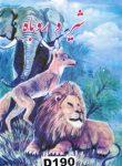 SHIR VA RUBAH  7-9 år