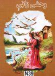 VAHSHI ZANI (The wild Swans) P+E