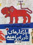 QISSAH QLICHAH´HAY-I SHIRI