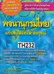 PHOTCHANANUKROM THAI CHO THANSAMAL(Thai-Thai ordbok) 38000 ord (Erbjudande)