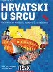 HRVATSKI U SRCU (Udzbenic za hrvatsku nastavu u inozemstvu)