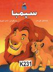 SIMBA (The Lion King) 4-8 år