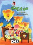 SIA WARCHAKA (The three bears) 4-8 år