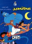 ALAADIN (Aladdin) 4-8 år