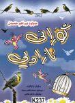 GURANI AZADI - The song of freedom (Kurdi +Eng.) 7-10 år