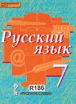 RUSSKII YAZYK 7 KLASS   (Rysskoe slovo)