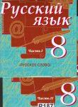 RUSSKII YAZYK 8 KLASS  1-2 CHAST  (Rysskoe slovo)