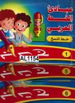 MABADI AL-KHAT ALARABI (6 övningsbok)