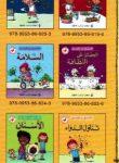ATNI BI NAFSI, TNAVUL ALDVA, ALTAMARIN ALRIYAZAT,ALKUL, ALSAHI,AL INSAN, ALSALAMAT, ALHIFZ….6 böcker