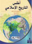 ATLAS AL-TARIKH-I AL-ISLAMI