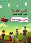 Sanber, Nada  LUQATI AL ARABAYA (Mitt arabiska språk bok 3.)