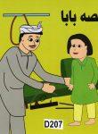 QISSAH-I BABA 3-7 år