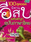 100 SOD YOD NITAN AESOP SAN SANOOK CHABAB PHASA THAI +CD  7-10
