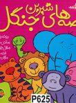 QISSEHAY-I SHIRIN JANGAL 4-8 år