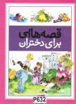 QISSEHAYI BARAY-I DUKHTRAN  9-12 år